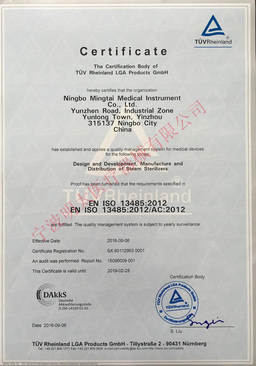 13485 Certificate