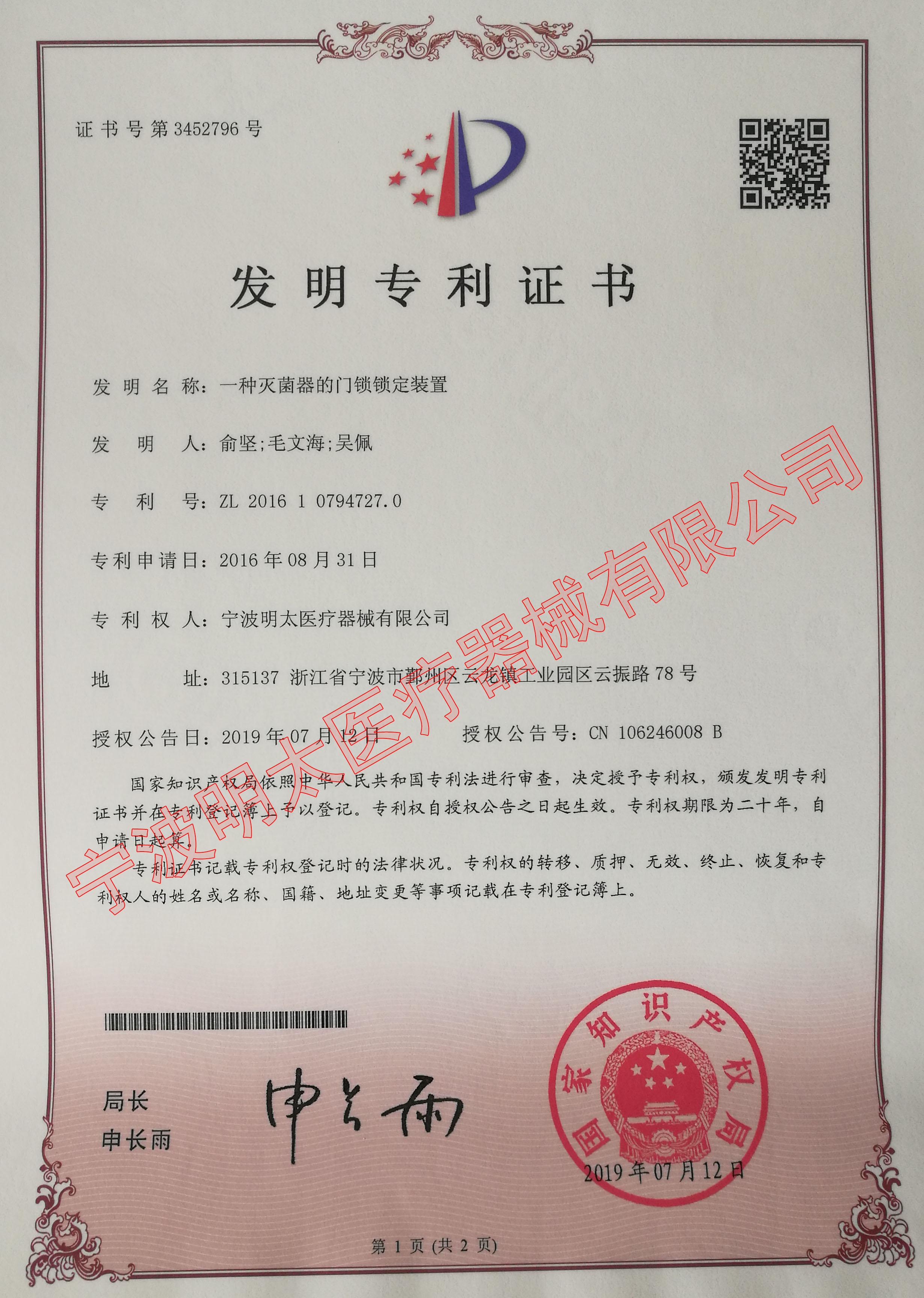 一种灭菌器门锁锁定装置发明专利证书