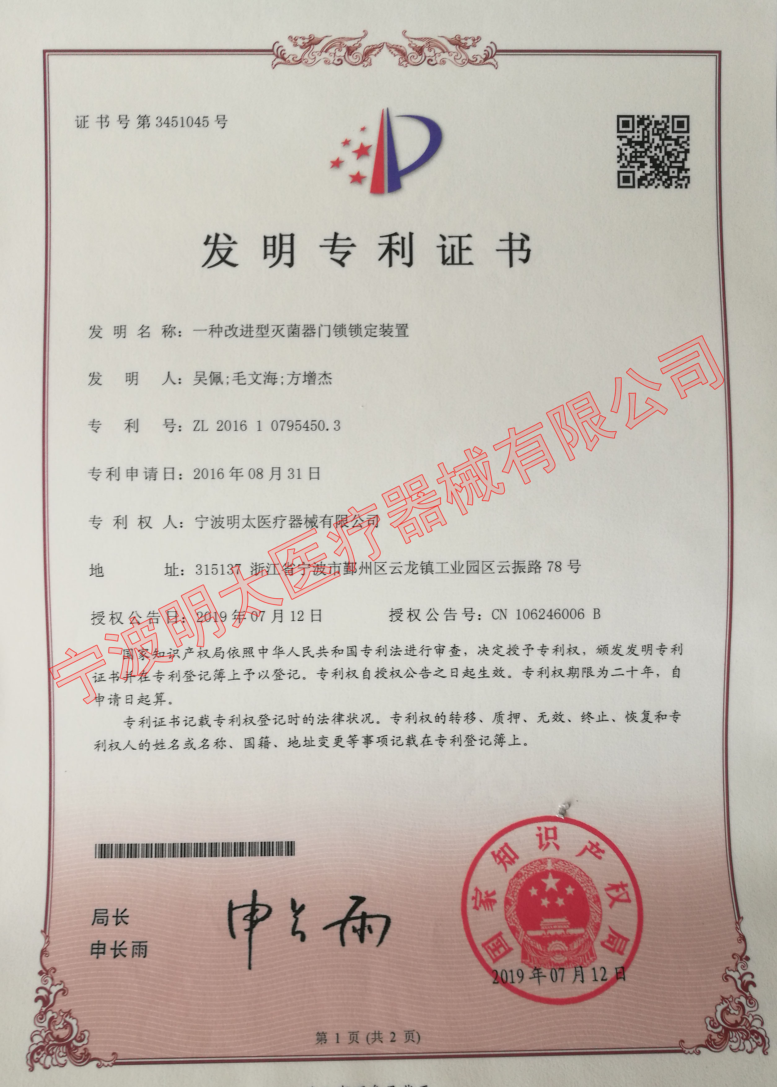 一种改进型灭菌器门锁锁定装置发明专利证书